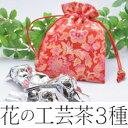 花のお茶・工芸茶3種セット(錦の巾着袋つき)