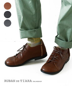 【arome de muguet】 レザーフラット フラヴィ 革靴 はき着心地 柔らかい 外反母趾 幅広 甲高 日本製 カジュアル オフィス フラットシューズ アロマドミュゲ リュバンドティアラ Ruban de Tiara