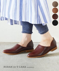 【arome de muguet】レザーフラット ジェーン 革靴 レザーシューズ スリッポン 履き心地 カジュアル オケージョン オフィス フラットシューズ 日本製 アロマドミュゲ リュバンドティアラ Ruban de Tiara