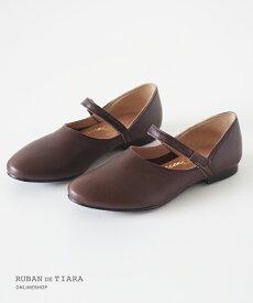 【arome de muguet】レザーフラット ロール 革靴 レザーシューズ 履き心地 柔らかい 外反母趾 幅広 甲高 日本製 カジュアル オフィス オケージョン フラットシューズ アロマドミュゲ リュバンドティアラ Ruban de Tiara