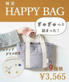 《WEB限定&再入荷》【Ruban de Tiara】ぎゅぎゅっと詰まった雑貨HAPPY BAG