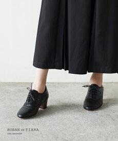 【arome de muguet】レザーフラット アメリ 革靴 レザーシューズ レースアップシューズ 紐靴 履き心地 レディース きれいめ フラットシューズ 日本製 アロマドミュゲ リュバンドティアラ Ruban de Tiara