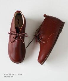 【arome de muguet】 レザーフラット テレーズ 革靴 はき着心地 柔らかい 外反母趾 幅広 甲高 日本製 カジュアル オフィス おじ靴 フラットシューズ アロマドミュゲ リュバンドティアラ Ruban de Tiara