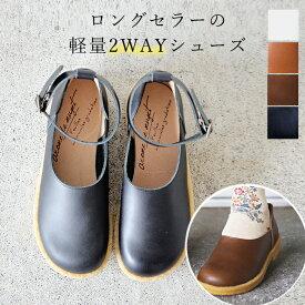【arome de muguet】 レザーフラット メグ 革靴 レザーシューズ はき着心地 柔らかい 外反母趾 幅広 甲高 日本製 ナチュラル カジュアル フラットシューズ ホワイト アロマドミュゲ リュバンドティアラ Ruban de Tiara