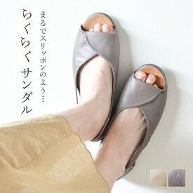 【arome de muguet】ヴェラ 革靴 レザーシューズ サンダル 履き心地 柔らかい フラット ナチュラル カジュアル 本革 日本製 アロマドミュゲ リュバンドティアラ Ruban de Tiara fss