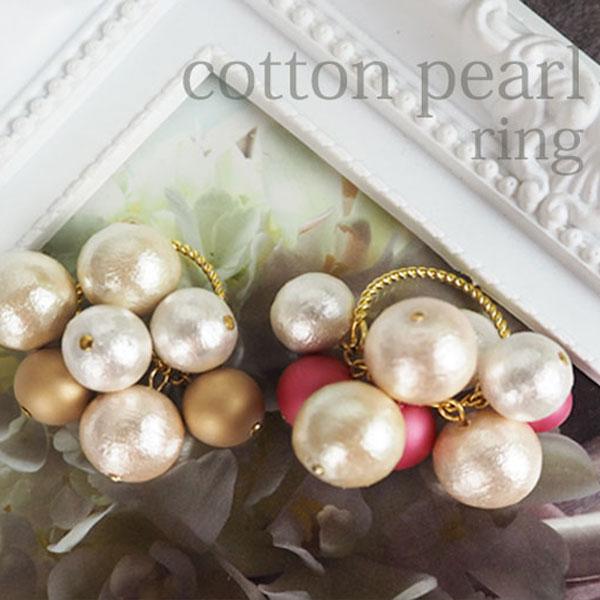 【メール便OK】コットンパール リング フリーサイズ 指輪 約14号 ゴールド ホワイト キスカ ピンク ベージュ 指輪 ボリューム ビジュー パールリング ファッションリング レディース