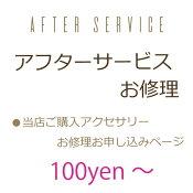 【メール便OK】アフターサービス有料お修理お申込み