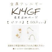 【金属アレルギー対応変更追加ページ】K14GFゴールドフィルドピアス