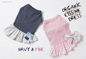 ルイスドッグ louisdog Organic Kiss Me Dress【犬服 小型犬 セレブ ウエア ドレス ワンピース】