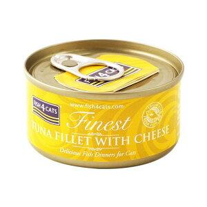フィッシュ4 キャット FISH4CATS 缶詰「ツナ&チーズ」TUNA FILLET WITH CHEESE 70g【猫 キャットフード ウェットフード 魚】