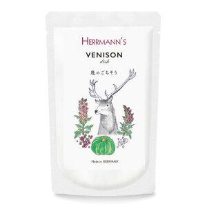 ヘルマン Herrmann's ベニソン・ディッシュ 120g【犬 猫用 ペット レトルトフード 缶フード おかず 手作りサポート食材 トッピング】