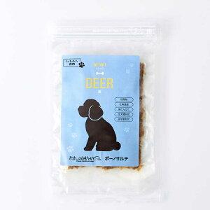 わんのはな ボーノサルテ 鹿肉レトルト 100g×5袋【犬 ペット レトルトフード トッピング】
