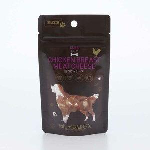 わんのはな 鶏ささみチーズcube 20g×10袋【犬用 おやつ チーズ 肉】 送料無料