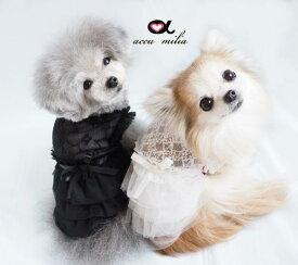 アキュミリア accu milia レースチュチュワンピース【小型犬 犬服 ウエア ワンピース ドレス セレブ 】