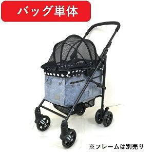 【着替用】マザーカート Mother Cart ラプレ デニム【小型犬 キャリーバッグ キャリーカート ペットカート ペットバギー 犬用品】
