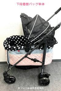 【着替用】マザーカート ×グラマーイズム Glamourism ラプレL Annabelle(アナベラ) ピンク【小型犬 キャリーバッグ キャリーカート ペットカート ペットバギー 犬用品】