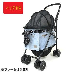 【着替用】マザーカート Mother Cart アジリティー デニム【小型犬 キャリーバッグ キャリーカート ペットカート ペットバギー 犬用品】