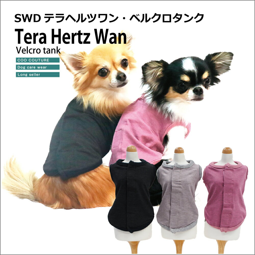 Coo Couture (クークチュール) SWDテラヘルツワン・ベルクロタンク(SS-3L)【小型犬 ウエア/ テラヘルツワン/ 犬 テラヘルツ波/介護補助 犬服 消臭 トップス タンク】