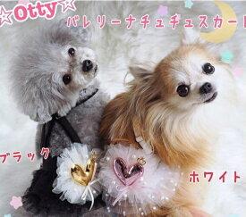 オッティ Otty バレリーナ風チュチュスカート(ハート)【小型犬 犬服 ウエア ワンピース ドレス スカート セレブ】