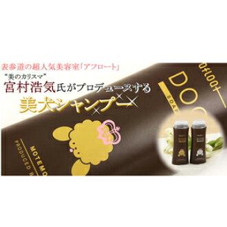 afloat DOG(afuroto)DOG肥皂(200ml)