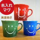 スマイルマグカップ【スマイルシリーズ】 [マグカップ 名入れギフト 可愛い食器 お祝い品 メモリアル 贈り物 プレゼン…