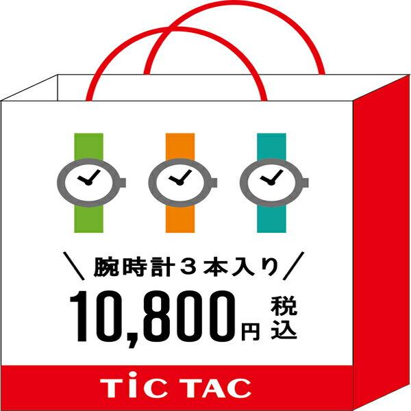 【在庫大処分!!大クリアランス!!】2018夏 TiCTAC 決算大放出!!TiCTAC ONLINE STORE限定のお楽しみ袋♪【送料無料】