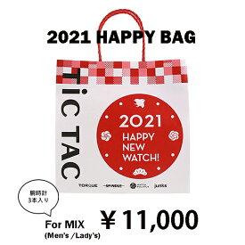 【メンズ・レディース腕時計3本で11,000円】TiCTAC 2021年新春福袋 HAPPY BAG 【送料無料】予約受付中!!
