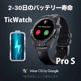 スマートウォッチ TicWatch Pro S 最新 ティックウォッチ 1GB RAM Wear OS by Google 4GB ROM マイク GPS 搭載 着信 通話機能 日本語対応 LINE通知 心拍数 睡眠 運動管理 水泳 IP68防水 iOS android iphone 対応 メンズ レディース レビュー特典
