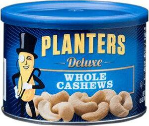 柔らかくて程良い塩味が美味しいカシューナッツです【 PLANTERS Delux WHOLE CASHEWS 】 プランターズ デラックス ホールカシューナッツ 240g / 8.5oz