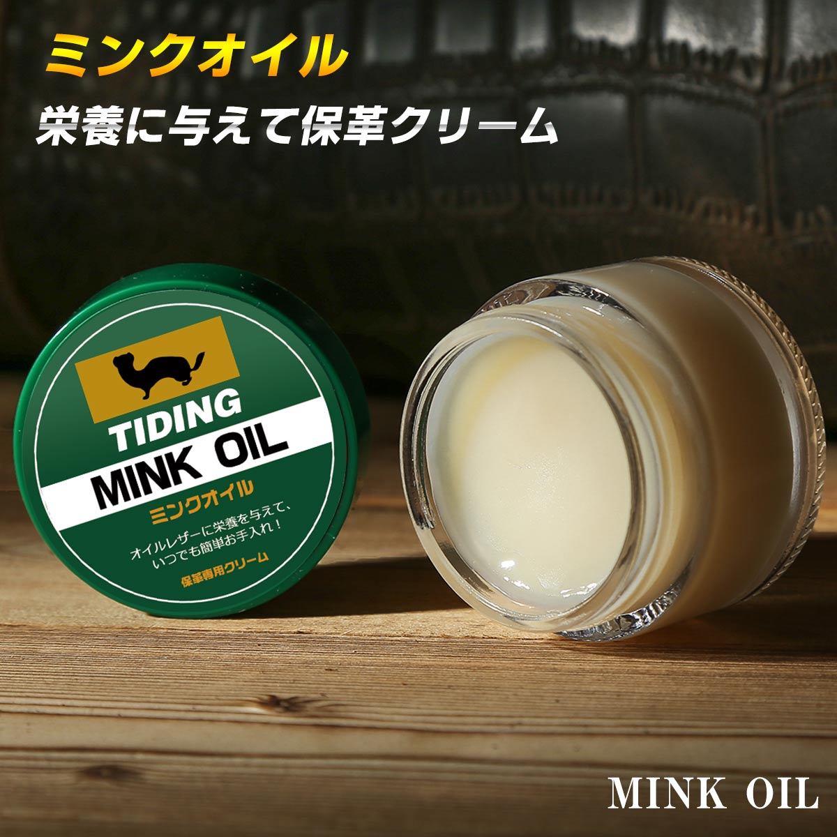 TIDING ミンクオイル MINK OIL レザーケア 保革クリーム 防水 保革剤