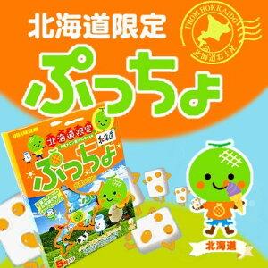 ぷっちょ 夕張メロン 【1箱 (10粒×5本入)】 UHA味覚糖 北海道 お土産