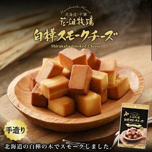花畑牧場 白樺スモークチーズ 《55g×1袋》 北海道 お土産 珍味 おつまみ 燻製 チーズ お酒 お菓子 おやつ ギフト プレゼント お取り寄せ 送料無料