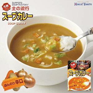 北の流行 スープカレー 《4袋入》 北海大和 北海道 お土産 札幌 スープ カレー インスタント ギフト プレゼント お取り寄せ