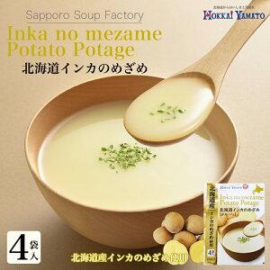 北海道インカのめざめ 【ポタージュ】《4袋入》 北海大和 北海道 お土産 スープ じゃがいも インスタント ギフト プレゼント お取り寄せ