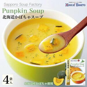 北海道かぼちゃスープ 【ポタージュ】《4袋入》 北海大和 北海道 お土産 スープ パンプキン かぼちゃ インスタント ギフト プレゼント お取り寄せ