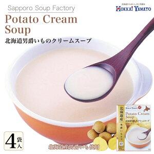 北海道男爵いもクリームスープ 【ポタージュ】《4袋入》《2箱セット》 北海大和 北海道 お土産 スープ じゃがいも インスタント ギフト プレゼント お取り寄せ 送料無料