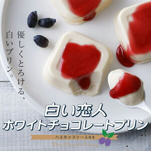 白い恋人 ホワイト チョコレートプリン 3個入 石屋製菓 北海道 お土産 ホワイト チョコ ハスカップ ソース ビタミンC カルシウム 鉄分 ギフト プレゼント お取り寄せ バレンタイン ホワイト