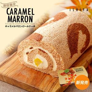 キャラメル マロン ロールケーキ 《3個セット》 石屋製菓 北海道 お土産 クリーム マロングラッセ 栗 送料無料 バレンタイン ホワイトデー