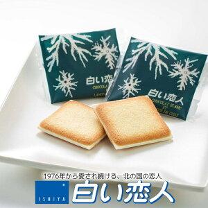 白い恋人 12枚入 クール便 石屋製菓 北海道 お土産 チョコ クッキー ラングドシャ バター ギフト プレゼント お取り寄せ