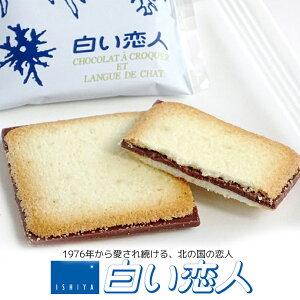 白い恋人 18枚入 ブラック 5個セット クール便 石屋製菓 北海道 お土産 チョコ クッキー ラングドシャ バター ギフト プレゼント お取り寄せ 送料無料