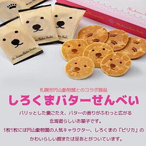 しろくまバターせんべい 《12枚入》《2個セット》 菓か舎 北海道 お土産 おやつ お菓子 バター せんべい 焼き菓子 ギフト プレゼント お取り寄せ 送料無料 バレンタイン ホワイトデー