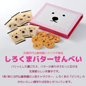 しろくまバターせんべい 《24枚入》《5個セット》 菓か舎 北海道 お土産 おやつ お菓子 バター せんべい 焼き菓子 ギフト プレゼント お取り寄せ 送料無料 バレンタイン ホワイトデー