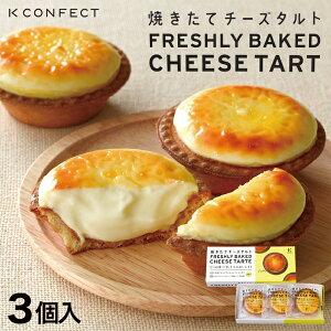 焼きたてチーズタルト 《3個入×5箱セット》 Kコンフェクト 北海道 お土産 濃厚 チーズ タルト ムース 焼き菓子 スイーツ デザート ギフト プレゼント お取り寄せ 送料無料
