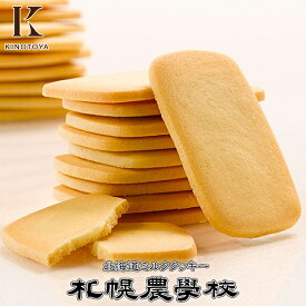 札幌農学校 《12枚入》《2個セット》 きのとや 北海道 お土産 ミルク クッキー 小麦 バター サクサク ギフト プレゼント お取り寄せ 送料無料 バレンタイン ホワイトデー