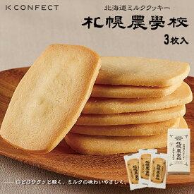 札幌農学校 《3枚入×8箱セット》《メール便》 Kコンフェクト 北海道 お土産 ミルク クッキー 小麦 バター サクサク ギフト プレゼント お取り寄せ 送料無料