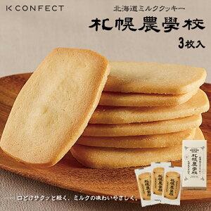 札幌農学校 《3枚入》 Kコンフェクト 北海道 お土産 ミルク クッキー 小麦 バター サクサク ギフト プレゼント お取り寄せ