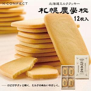 札幌農学校 《12枚入×1箱》 Kコンフェクト 北海道 お土産 ミルク クッキー 小麦 バター サクサク ギフト プレゼント お取り寄せ 送料無料
