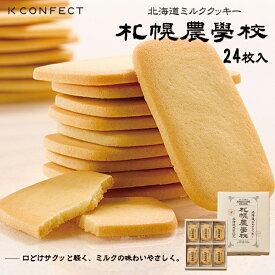 札幌農学校 《24枚入》《2箱セット》 Kコンフェクト 北海道 お土産 ミルク クッキー 小麦 バター サクサク ギフト プレゼント お取り寄せ 送料無料