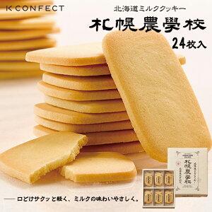 札幌農学校 《24枚入》《4箱セット》 Kコンフェクト 北海道 お土産 ミルク クッキー 小麦 バター サクサク ギフト プレゼント お取り寄せ 送料無料