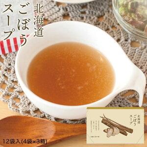 北海道ごぼうスープ《12袋入》 グリーンズ北見 北海道 お土産 スープ ごぼう しょうが インスタント ギフト プレゼント お取り寄せ 送料無料